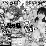 『【乃木坂46】強すぎ!来週から雑誌コーナーが乃木坂の表紙で埋め尽くされる模様!!!』の画像