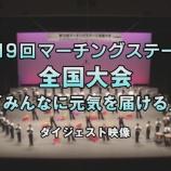 『M協『第19回マーチングステージ全国大会』ダイジェスト映像! #JMBA』の画像
