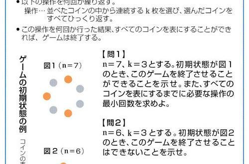 【雑学】京大特色入試(数学)の問題のサムネイル画像