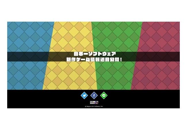 日本一ソフトウェア新作『あなたの四騎姫教導譚』発売決定!対応ハードも判明