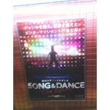 『ソング&ダンス』の画像