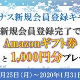 『【超緊急】Amazonギフト券1,000円分をもれなく全員にプレゼント!条件は新規会員登録するだけでオッケー🙆♀️🙆♂️✨』の画像