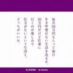 広告「毎日50万貰って・・・」阪急電鉄が企画中止へ!「思いが至らなかった」