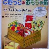 『戸田市立郷土博物館 7月13日(土)から企画展「とだっこのおもちゃ箱」が始まります』の画像