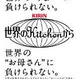 『「世界のキッチンから」おいしい魅力と歴代ラインナップまとめ!』の画像