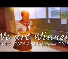 『【MV】「この指と〜まれ! season3」presents『We are Winner!』Aya Kajishima EDIT.』の画像