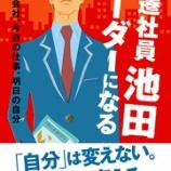 『【速報】「左遷社員池田 リーダーになる」がAmazonで1位!』の画像