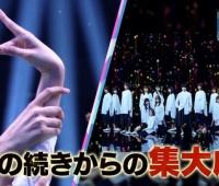 【欅坂46】今までのMステ演出は繋がっていた!?サイマジョ&カタミラメドレー!