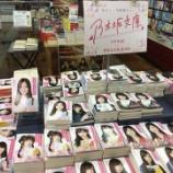 『【乃木坂46】『乃木坂46文庫』売り上げランキングTOP20を発表!!!!』の画像