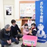 『使わない・壊れたおもちゃを寄付しませんか?メガネのハヤシ×関おもちゃ病院「おもちゃ回収ボックス」設置イベント開催!』の画像