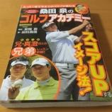 『「桑田泉 ゴルフアカデミー」を読む!』の画像