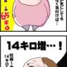 【産後ダイエット日記】~マイナス9キロまでの道のり~①