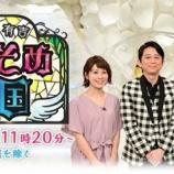 『【テレビ出演】テレビ朝日「マツコ&有吉 かりそめ天国」』の画像