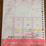 『【素敵な文具】コクヨ Campus Study Plnner うん。こいつはいい!』の画像