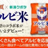 『【アルビレックス新潟】ついに誕生!? 新潟県産「アルビ米」販売決定!! 売上の一部はチームの強化費用に!!』の画像