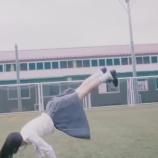 『幻の乃木坂4期生!バク転連発w 坂道研修生 松尾美佑 紹介動画が公開!!!』の画像