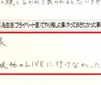 【欅坂46】田中将大、2017やり残したこと「欅のライブ行けなかった」