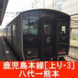 『鹿児島本線 車窓[上り・3]八代→熊本』の画像