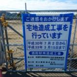 『酒殿駅南造成工事』の画像
