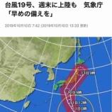 『かつて大型で猛烈な台風19号を山口県で体験した友人の話。雨戸が戸袋ごと飛んでいってなくなった・瓦も三軒先まで飛んでいった・電柱が何本も倒れた・・・どうぞしっかりと備えを!』の画像