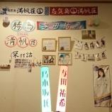 『【乃木坂46】与田祐希の地元時代のバイト先・満帆荘、福岡公演に参加したファンが沢山押し寄せた模様・・・』の画像
