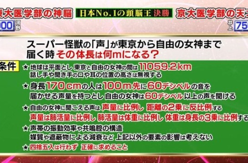 【悲報】日本のテレビ局、東大医学部の神脳と京大医学部の天才にしょうもないクイズを解かせるのサムネイル画像