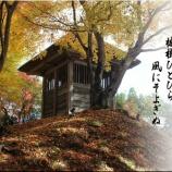『中尊寺の秋2019「紅葉る関山中尊寺」』の画像