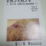 『【フリペ図鑑】No.4:♀カノ×カノ♀~♀×♀ Life in Sendai~』の画像