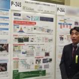 『学会発表(第60回全日本病院学会in東京)』の画像