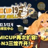 『魔都同人祭「COMICUP19」出展について』の画像