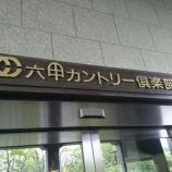 『宅建協会尼崎支部ゴルフ大会開催!!』の画像