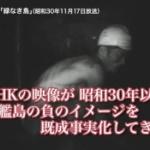 """【動画】NHKの捏造報道を告発!『""""負の遺産""""軍艦島はNHKの捏造から始まった』配信開始!"""