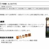 『予算が発表されたので見ていこー⑥ -平成30年度の岡崎市当初予算案-』の画像