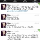 『太田将貴(おおたしょうき)と本間梨花がJR京浜東北線の架線切断した犯人だとツイッターし炎上!【画像】』の画像