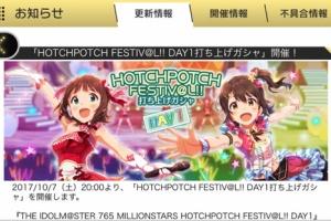 【ミリマス】「HOTCHPOTCH FESTIV@L!! DAY1打ち上げガシャ」開催!&スペシャルコミュ「HOTCHPOTCH FESTIV@L!! DAY1」公開+DAY1お知らせまとめ