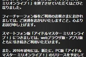 【グリマス】2016年2月2日14:59にミリオンライブ!フィーチャーフォン版のサービスが終了!