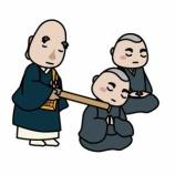 『修行僧も古参も坐禅できている人はほぼゼロの理由ー瞑想中・座禅中に眠くなる人が大変多い』の画像