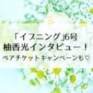 柚香光インタビュー&チケット当たる!「イブニング」6号、本日発売