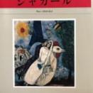 芸術の秋 1 シャガールが好き ひろしま美術館 私のおばあちゃん