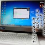 『パソコン入れ替え』の画像