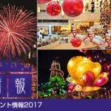 『香港彩り情報「クリスマス&年末イベント情報 2017」』の画像