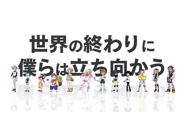 デスゲームは中止!!ダンガンロンパディレクター小高氏が製作する「ワールズエンドクラブ」が発売!!