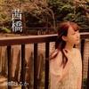 『長嶋はるかさん、死去 33歳』の画像