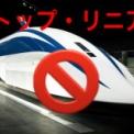 ストップ・リニア!日本列島が危ない!リニア建設を即刻中止に!