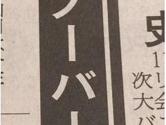 ハノーファー山口蛍が半年でセレッソ復帰!?山口本人が「日本に戻りたい」w