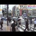 【東京都47人】新型コロナ感染者急増!株価の行方は?ADHDは負けない。高齢者は死亡していくのか?