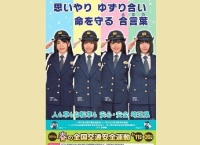 AKB48の埼玉メンが「2019年春の全国交通安全運動」の埼玉県警ポスターに起用される