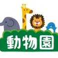 【衝撃】多摩動物公園さん、トンデモない展示をしてしまうwwwwwww