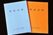 【悲報】日本の年金、若者の未納が止まらず窮地