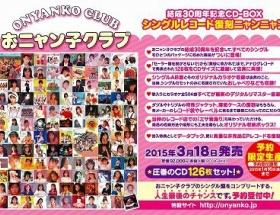 秋元康がおニャン子クラブでまたも金儲け、復刻CDBOXが99360円www
